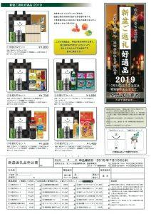 2019稲葉園盆ギフト1
